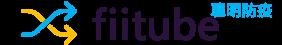 FIITUBE 防疫便利店:疫情即時動態 疫苗百科 紓困優惠情報,讓您聰明防疫